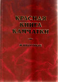 Kamchatka Red Data Book